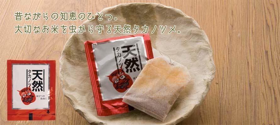特価 天然タカノツメ(お米の防虫用) 1袋