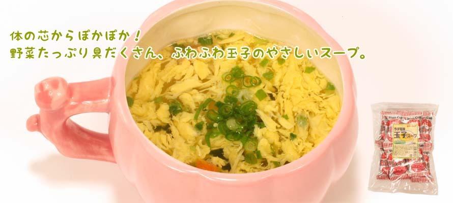 うす塩味玉子スープ(袋入) 5.5g×10袋
