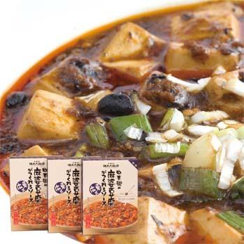 特価 中華街の麻婆豆腐ソース(広東) 120g×3箱