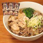 特価 山形肉そば(乾麺・スープ付) 2人前×3袋