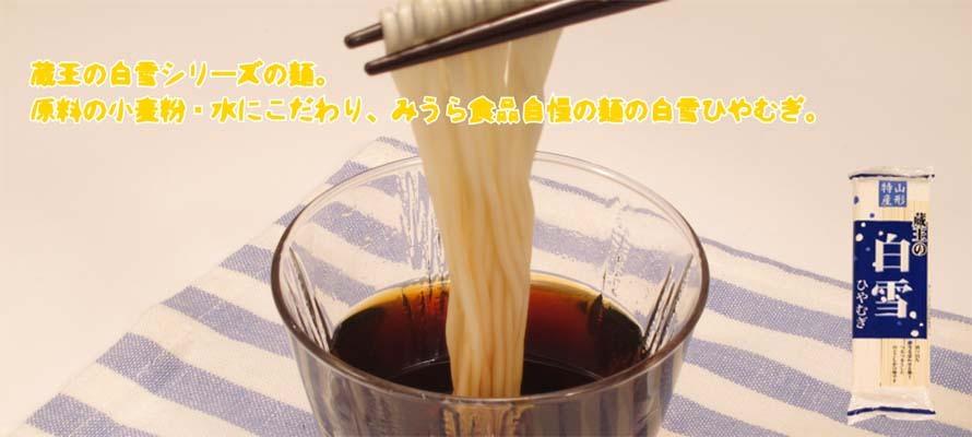 特価 白雪ひやむぎ(乾麺) 300g×1袋