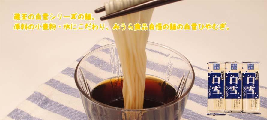 特価 白雪ひやむぎ(乾麺) 300g×3袋