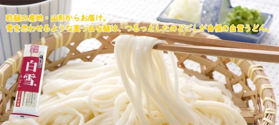 特価 白雪うどん(乾麺) 300g×1袋