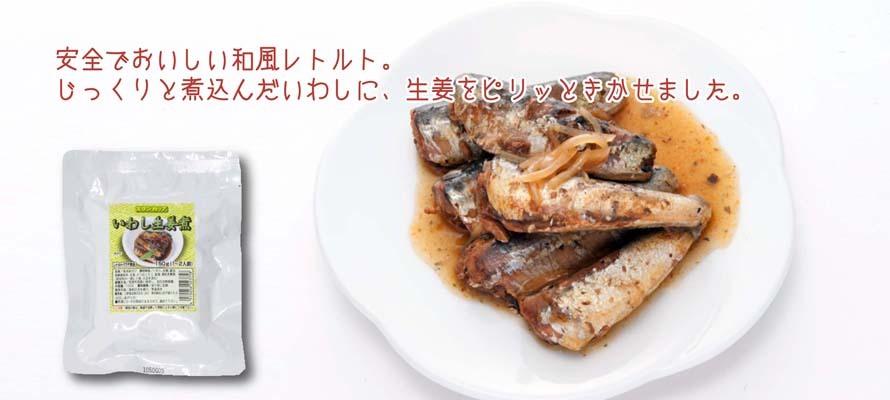いわし生姜煮 和風レトルト 150g×1袋