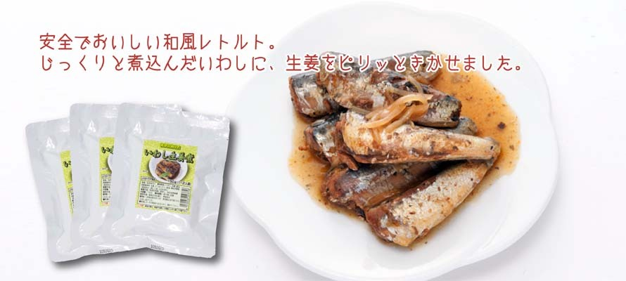 いわし生姜煮 和風レトルト 150g×3袋