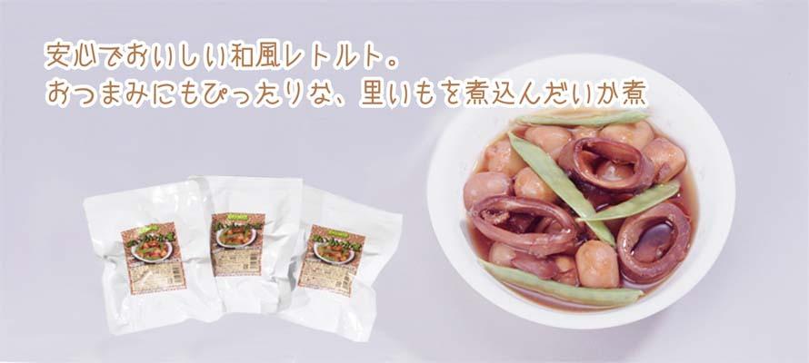 里いもいか煮 和風レトルト 200g×3袋