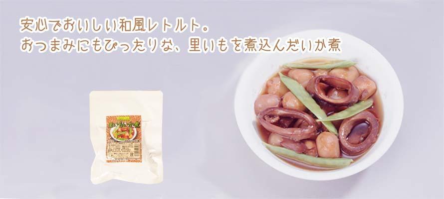特価 里いもいか煮 和風レトルト 200g×1袋