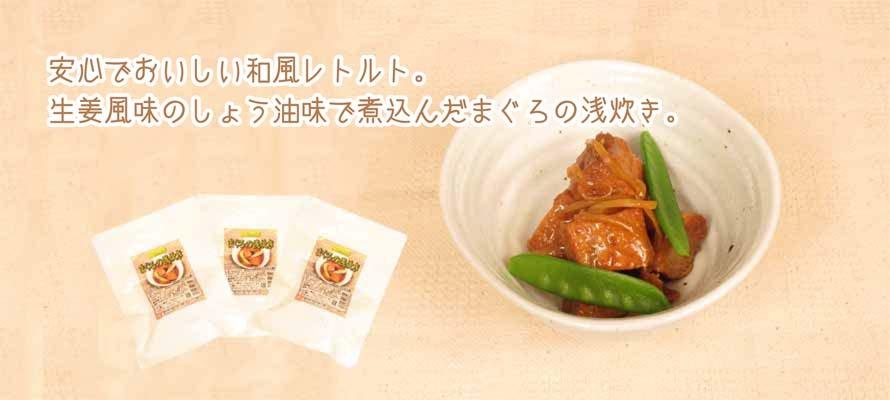 まぐろの浅炊き 和風レトルト 120g×3袋