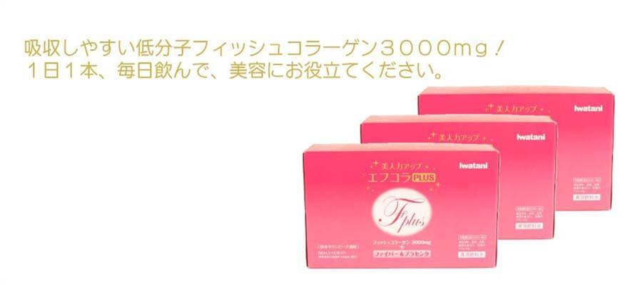 特価 コラーゲンドリンク エフコラプラス 3箱 50ml×30本