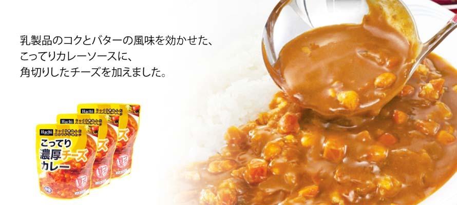 こってり濃厚チーズカレー(中辛) 200g×3袋