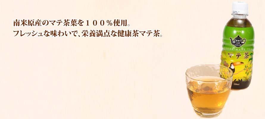 特売 マテ茶(箱入) 330ml×24本