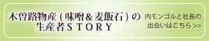 木曽路(味噌&麦飯石)STORYへ