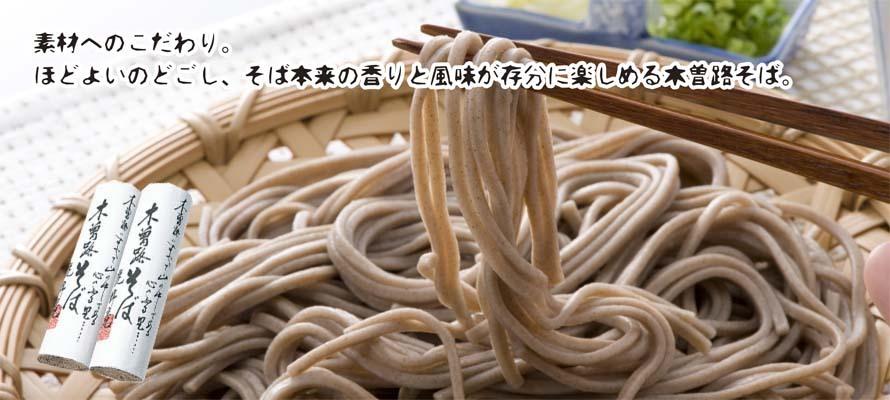 木曽路そば(乾麺)ツユなし(袋入) 3人前×2本