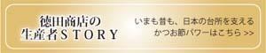 徳田商店STORYへ