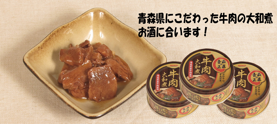特価 青森の正直 牛肉大和煮 100g×3缶