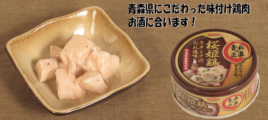 特価 青森の正直 桜姫鶏 スタミナ源たれ塩味 100g×1缶