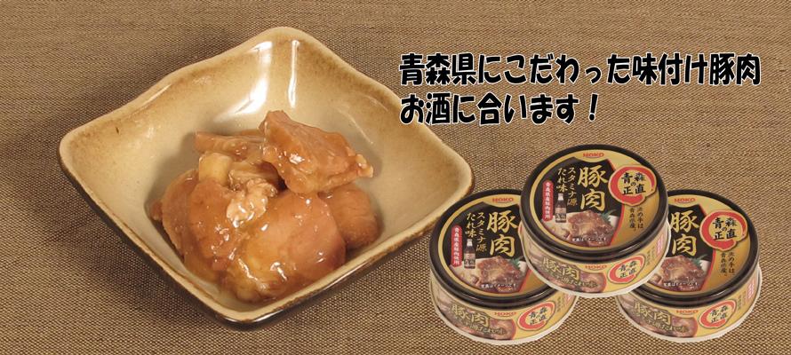 特価 青森の正直 豚肉 スタミナ源たれ味 100g×3缶