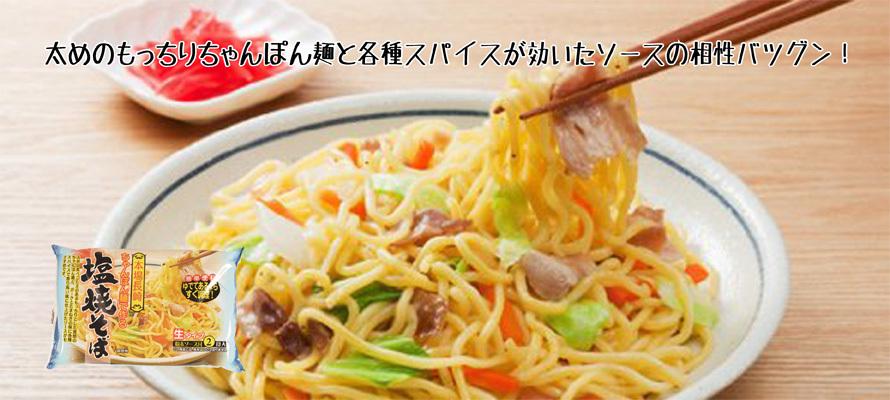 ちゃんぽん麺で作る塩焼きそば(生麺・ソース付) 2食入×1袋