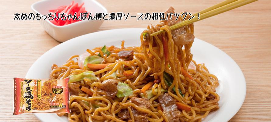 ちゃんぽん麺で作る焼きそば(生麺・ソース付) 2食入×1袋