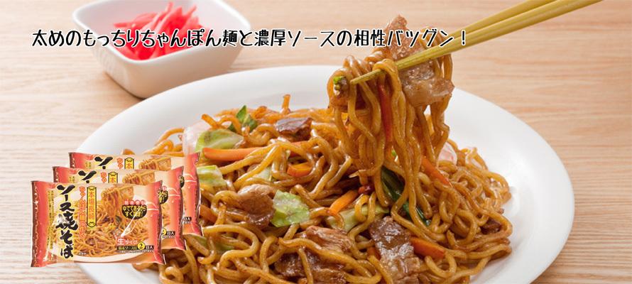 ちゃんぽん麺で作る焼きそば(生麺・ソース付) 2食入×3袋