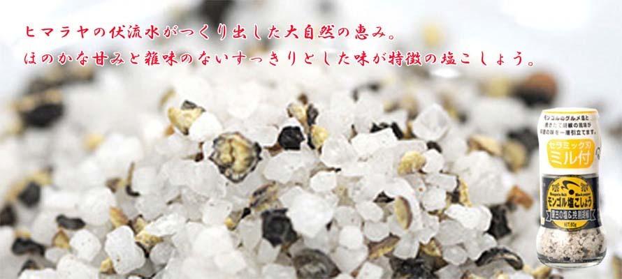 モンゴル塩こしょう(ミル付) 60g×1個