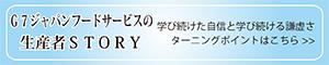 G7ジャパンフードサービスSTORYへ