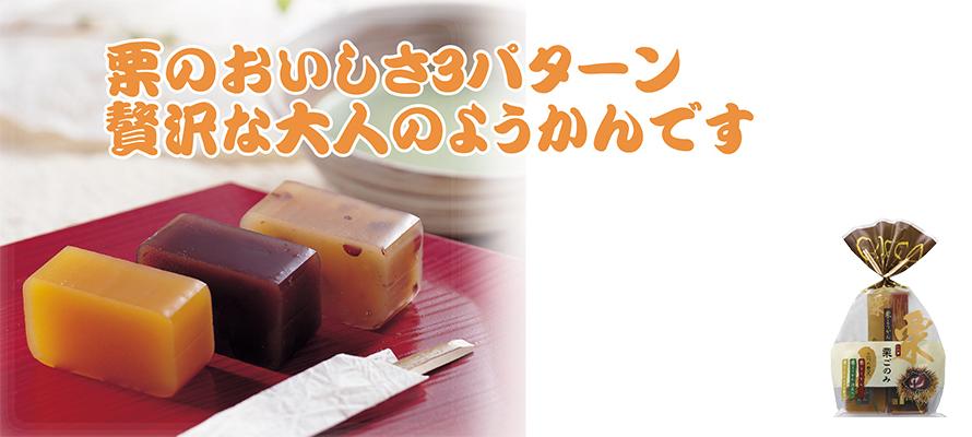 特価 栗ごのみようかん(栗・渋皮入・きざみ栗入) 40g×各2個