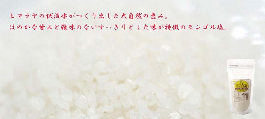 モンゴル塩(ミル付の詰替用) 250g×1袋