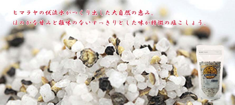 モンゴル塩こしょう(ミル付の詰替用) 250g×1袋
