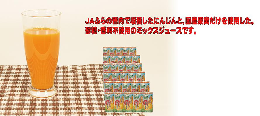特価 富良野にんじんと国産果実ミックスジュース 190g×30本