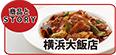 商品とCTORY 横浜大飯店