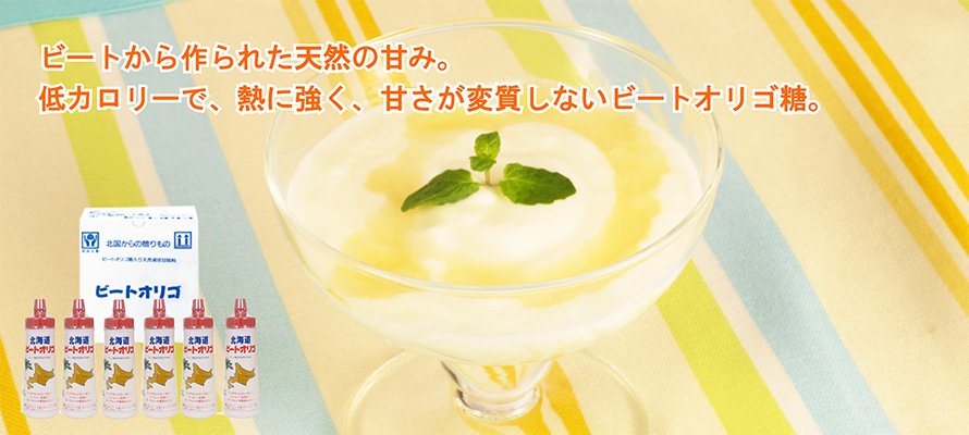 特価 ビートオリゴ糖(箱入) 300g×6本