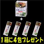 発酵のめぐみ(箱入) 8g×30包+4包プレゼント