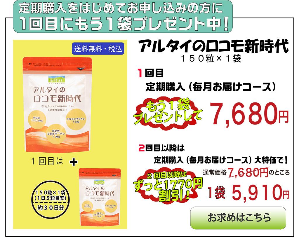 定期特価 1回目プレ付 ロコモ新時代 150粒×1袋