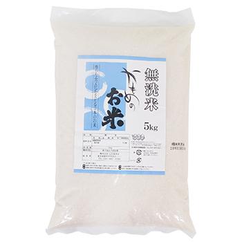 特売 かもめのお米(無洗米) 5kg×1袋