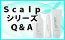 ScalpシリーズQ&A