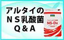 アルタイのNS乳酸菌Q&A