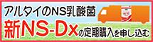 新NS-Dxの定期購入を申し込む