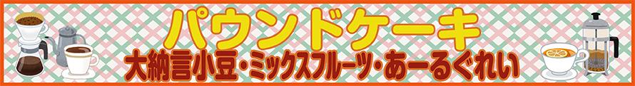 パウンドケーキ(大納言小豆・ミックスフルーツ・あーるぐれい)
