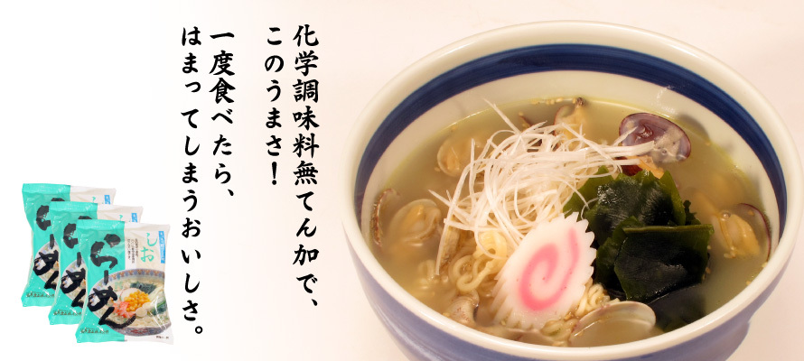 特価 しおらーめん(乾麺・スープ付) 99g×3袋