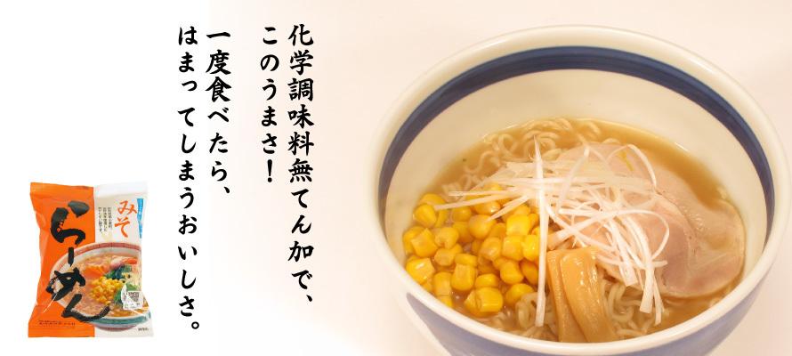 特価 みそらーめん(乾麺・スープ付) 101g×1袋