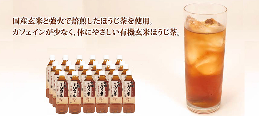 特価 有機玄米ほうじ茶(箱入) 500ml×24本
