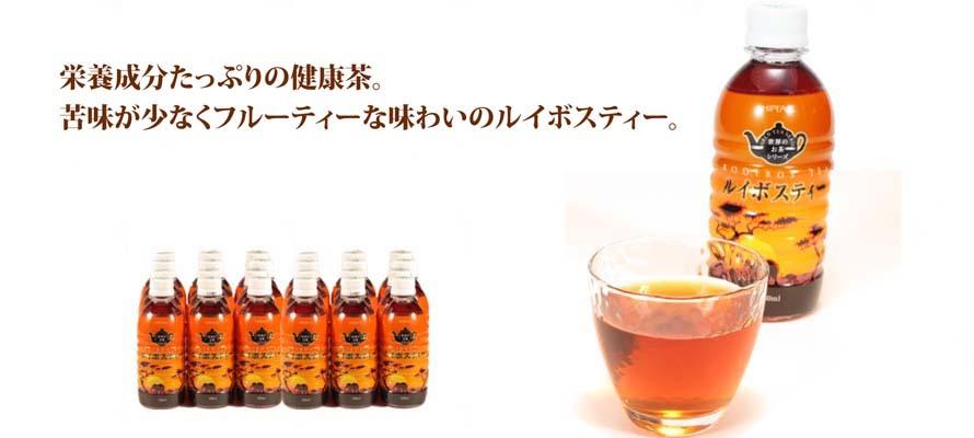 特価 ルイボスティー(箱入) 330ml×24本