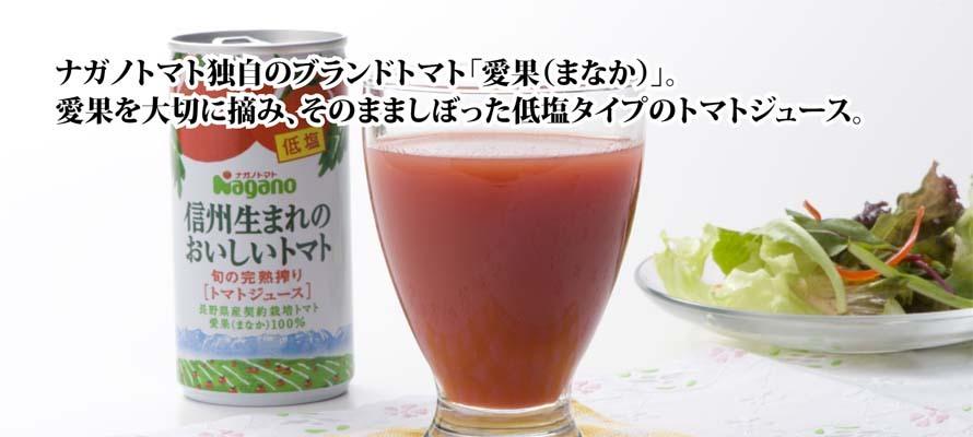 特価 信州生まれのおいしいトマトジュース低塩 190g×1本