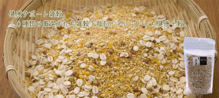 特売 初代彦太郎/健康十穀 250g×1袋