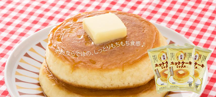 お米のホットケーキミックス 200g×3袋