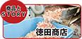 商品とSTORY 徳田商店