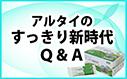 アルタイのすっきり新時代Q&A