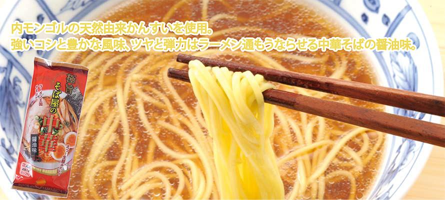 特価 極旨そば屋の中華醤油味(乾麺・スープ付) 2人前×1袋