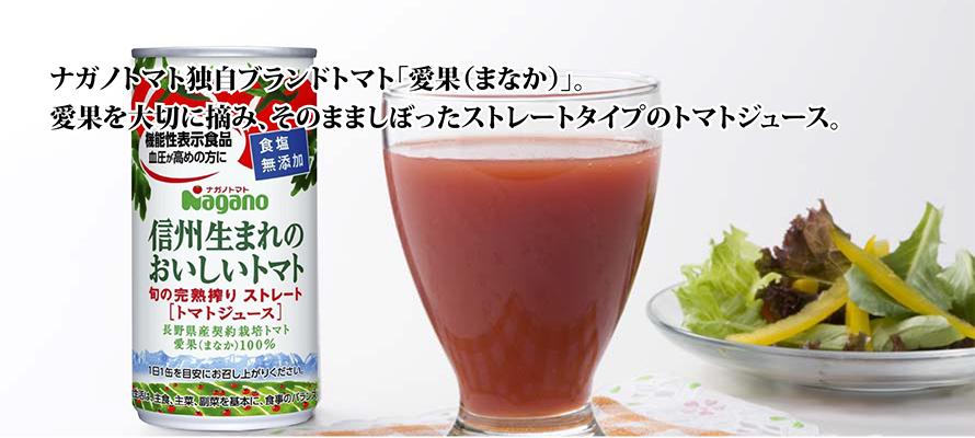 信州生まれのおいしいトマトジュース無塩 190g×1本